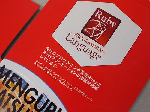 Ruby on 松江ラーメン新パッケージ