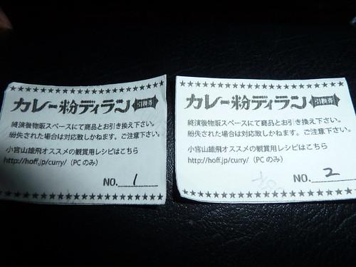 カレー粉ディラン 引換券