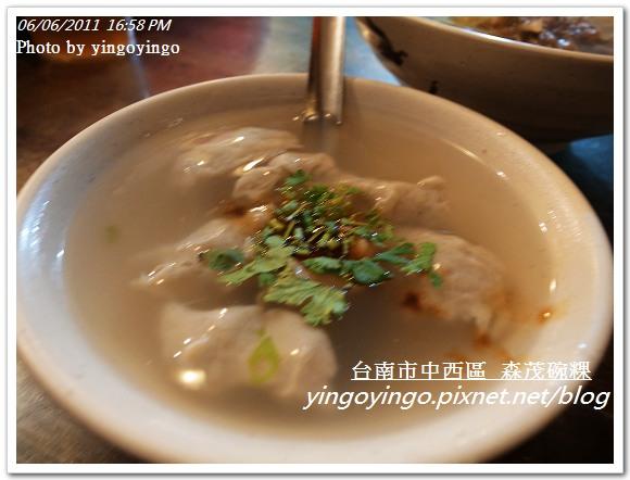 台南市中西區_森茂碗粿20110606_R0029776