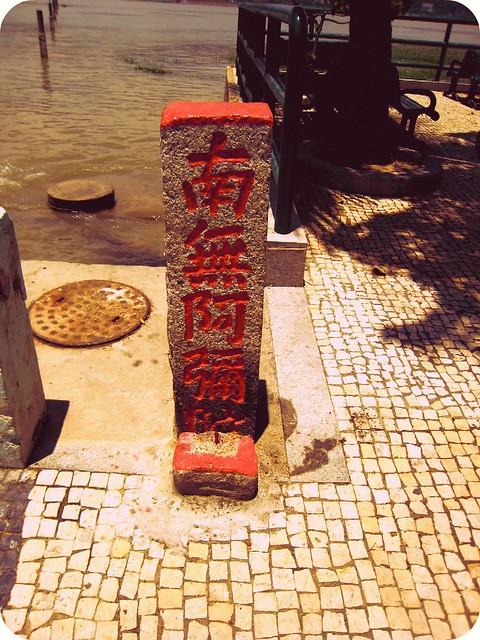 Macau Taipa & Coloane (25)