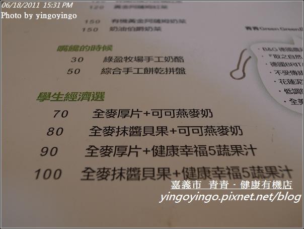 嘉義市_青青健康有機店20110618_R0030310