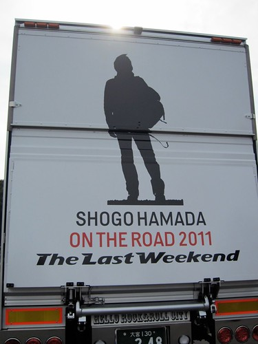 浜田省吾 ON THE ROAD 2011 The Last Weekend