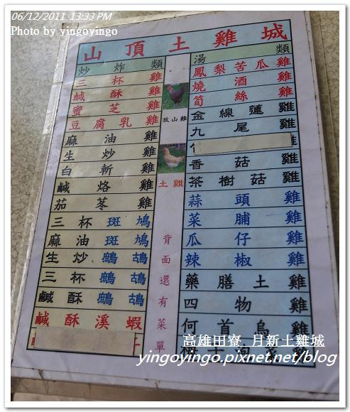 高雄田寮_月新土雞城20110612_R0030212