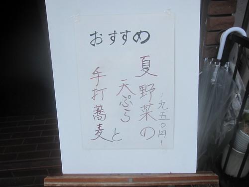 おすすめ@蕎麦切り屋(東長崎)