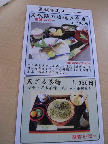 レストラン山吹(ホテル杉の湯)@川上村-05