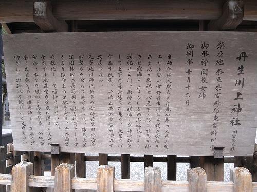 『丹生川上神社 中社』@東吉野村-02