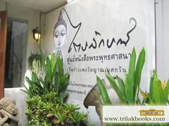 ไตรลักษณ์ ศูนย์หนังสือพระพุทธศาสนา ริมกำแพงวัดญาณเวศกวัน