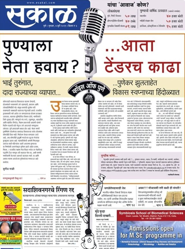 Leaderless Pune Sakal 7th July 2011