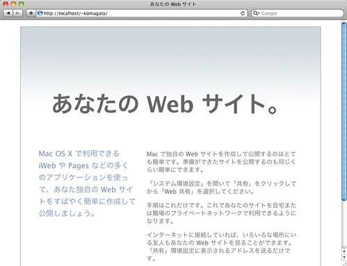 あなたの Web サイト