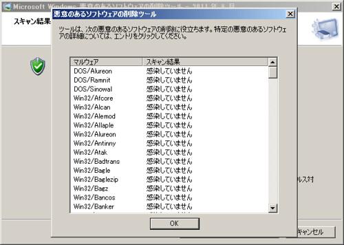 ウイルスチェックが完了し「感染してません」 - 悪意のあるソフトウェアの削除ツール