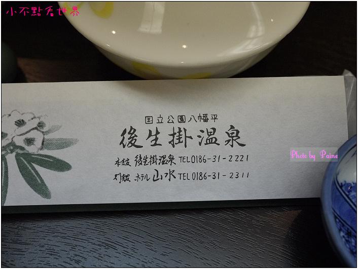 後生掛溫泉旅館-14.jpg