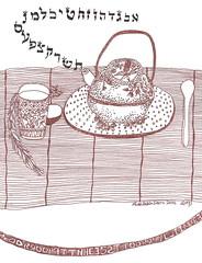 Teapot no. 70 (Neshamah Spirit Art) Tags: tea teapot teapots calligraphy hebrew set6  100teapots hebrewalphabet hebrewletters  nicoleraisinstern