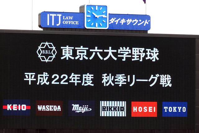 100910_101354_六大学野球_秋リーグ