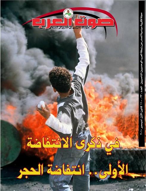 صوت العرب  -  العدد 33