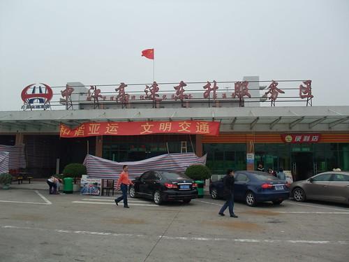 中江高速東升服務区