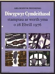1976 PL(P)2497W