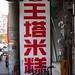 食-台中-20101203-王塔米糕