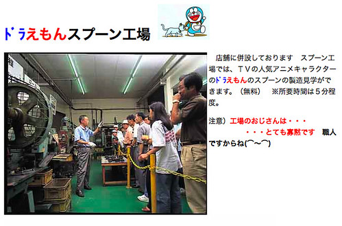 洋食器センターキタロー