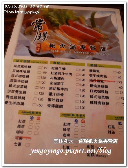 雲林斗六_常璟紙火鍋20110115_R0017323
