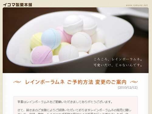 予約販売の貴重品『レインボーラムネ』@イコマ製菓本舗