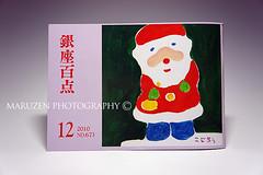 Ginza Hyakuten / 銀座百点 2010年12月号(NO.673)
