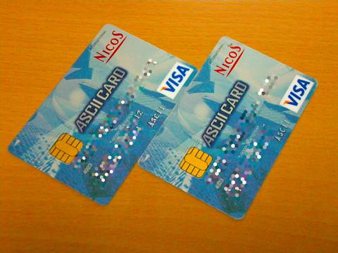 新しいクレジットカード