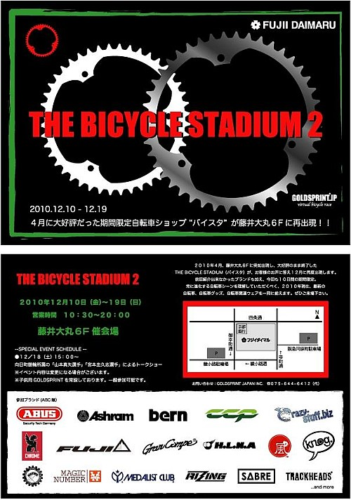 THE BICYCLE STADIUM 2