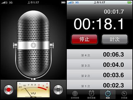 iPhone 錄音軟體
