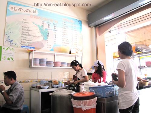 Kao Mun Gai shop