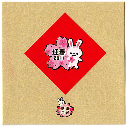 2011 Card #1