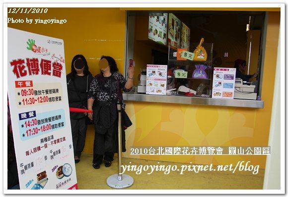 2010台北花博_圓山公園(便當)991211_I5692