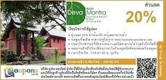 บ้านเทวะ มนตรา บูติก รีสอร์ท แอนด์ สปา เชียงใหม่ Baan Deva Montra Boutique Resort & Spa Chiang Mai, ถนนหางดง-สเมิง จังหวัดเชียงใหม่ มอบส่วนลด 20%