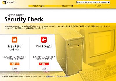 ウイルス検査が無料で行えるオンラインスキャン Symantec Security Check