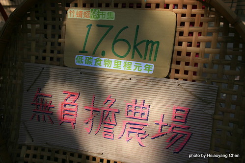 竹蜻蜓綠市集首創食物里程標示