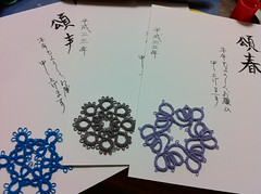 New Year Cards 2011