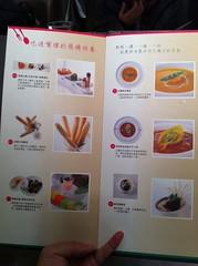 舒果新米蘭蔬食菜單