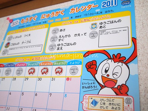 もうすぐにゅうがくカレンダー こどもちゃれんじ じゃんぷ1月号付録