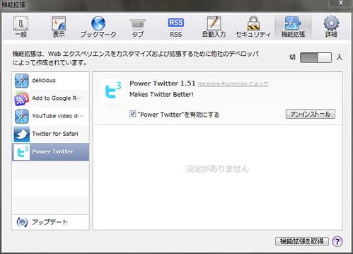 PowerTwitter 1.51