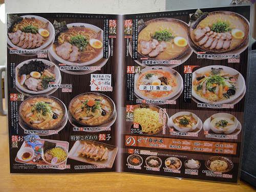 越後秘蔵麺『無尽蔵』@橿原アルル-04