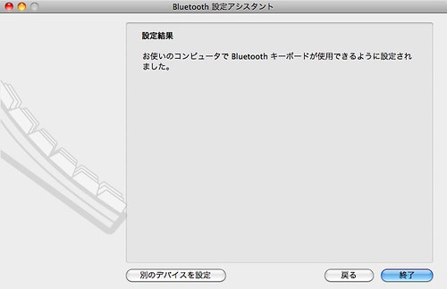Bluetooth 設定アシスタント