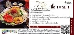 โรงเรียนศิลปศาสตร์อาหารไทยหม่อมหลวงพวงทินกร ประชาชื่น M.L. Puang Dinakara The Royal Exquisite, Pracha Chuen ถนนประชาชนชื่น จังหวัดกรุงเทพมหานคร มอบส่วนลดพิเศษ