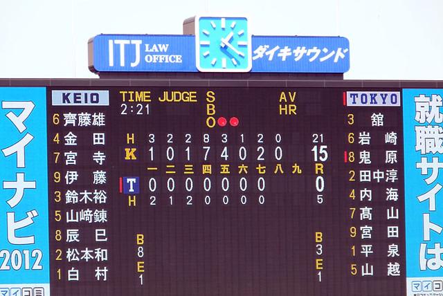 100910_132137_六大学野球_慶応VS東大(1)