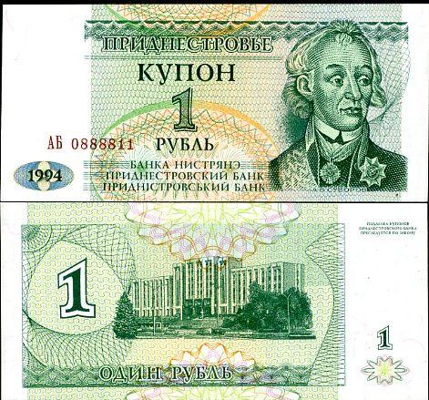 1 Rubel Podnestersko 1994, P16