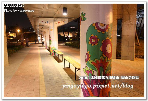 2010花博_圓山公園區991211_I5786