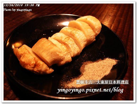 雲林斗六_大東屋日本料理專門店991224_R0017022