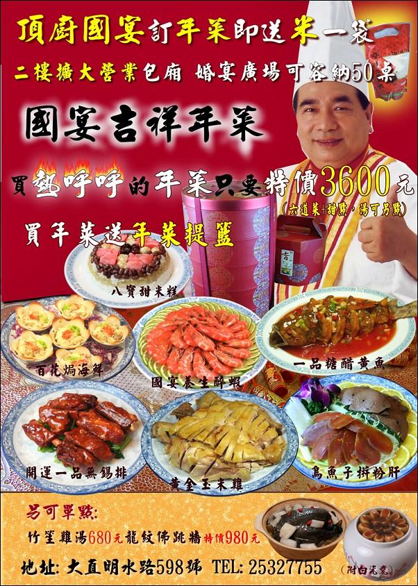 24 國宴吉祥年菜