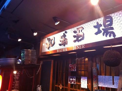 ネタフルのコグレさんと埼玉 浦和にある「和浦酒場」を喰らう!