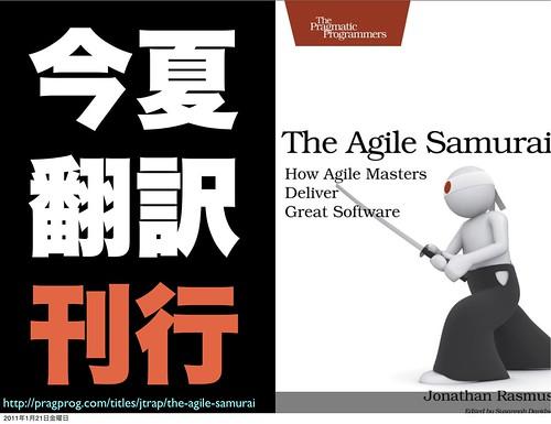 agile_samurai