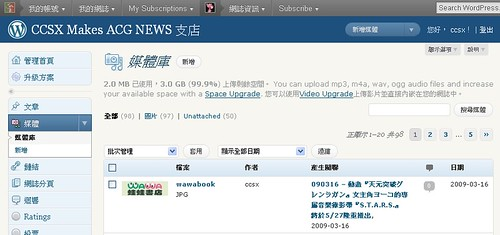 101127(1) - 「Wordpress.com實戰經驗分享」...新書《站長親授!WordPress 3.0部落格架站十堂課》的一刀未剪版<上集> ccsx-04