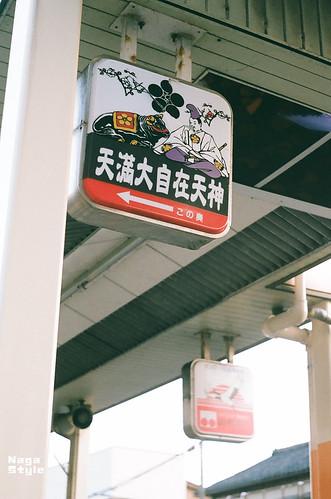 山形_鶴岡&酒田_004